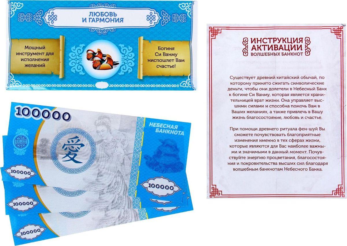 """Конверт для денег """"На любовь и гармонию"""", с банкнотами, 16,4 х 12,4 см"""