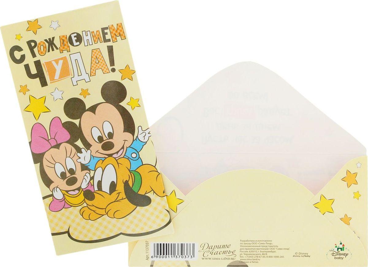 Конверт для денег Disney С рождением чуда. Микки Маус, 17 х 8,5 см1137037Дарите радость вместе с Disney! Кто не любит получать деньги в качестве подарка? Преподносить их, несомненно, не менее приятно. Купюры любого достоинства обязательно порадуют адресата, если они будут в такой упаковке. В конверт вы также можете положить подарочную карту или сертификат. Изделие изготовлено из картона.