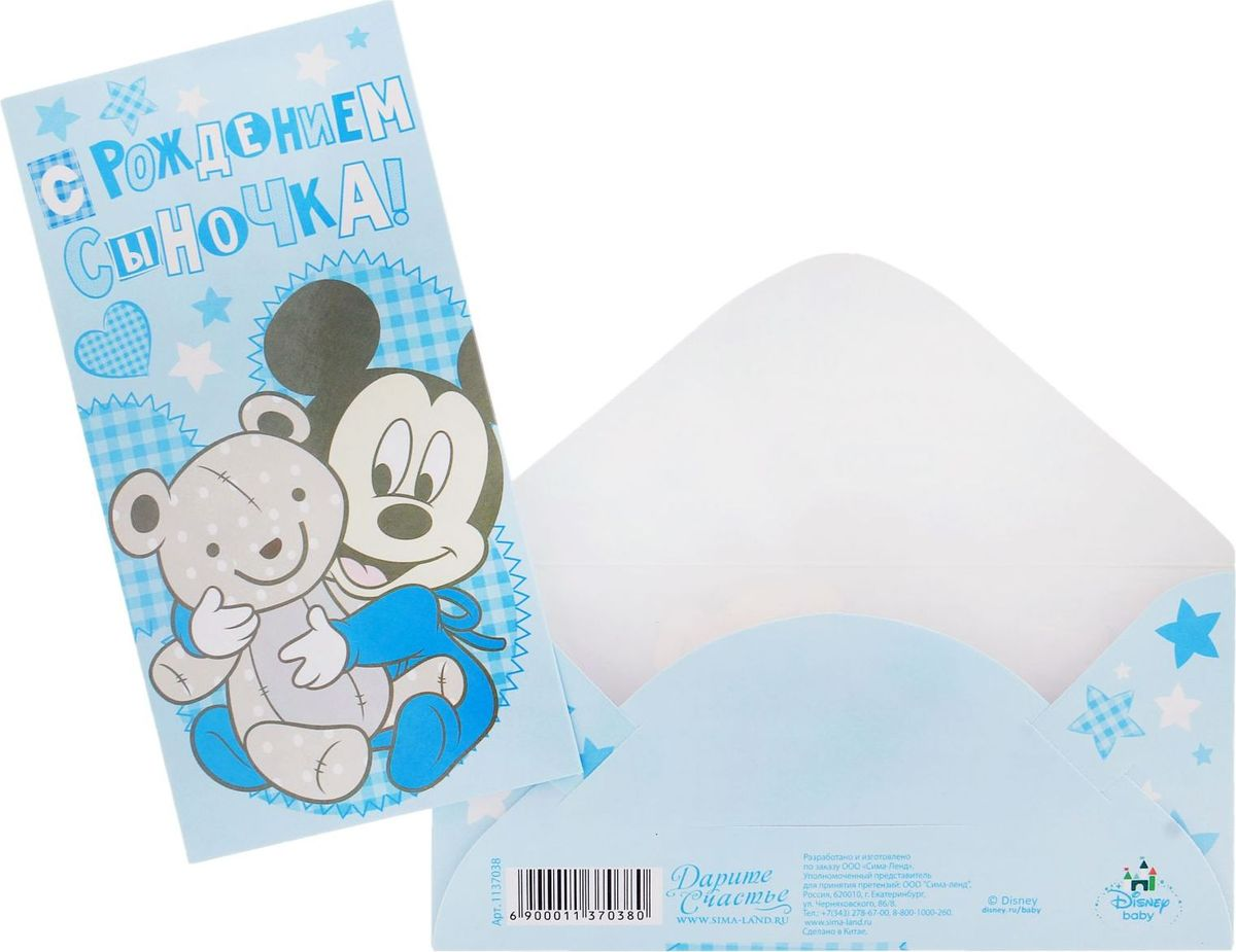 Конверт для денег Disney С рождением сыночка. Микки Маус, 17 х 8,5 см1137038Дарите радость вместе с Disney! Кто не любит получать деньги в качестве подарка? Преподносить их, несомненно, не менее приятно. Купюры любого достоинства обязательно порадуют адресата, если они будут в такой упаковке. В конверт вы также можете положить подарочную карту или сертификат. Изделие изготовлено из картона.