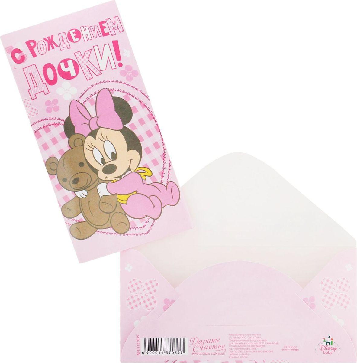 Конверт для денег Disney С рождением дочки. Минни Маус, 17 х 8,5 см1137039Дарите радость вместе с Disney! Кто не любит получать деньги в качествеподарка? Преподносить их, несомненно, не менее приятно. Купюры любогодостоинства обязательно порадуют адресата, если они будут в такой упаковке.В конверт вы также можете положить подарочную карту или сертификат.Изделие изготовлено из картона.