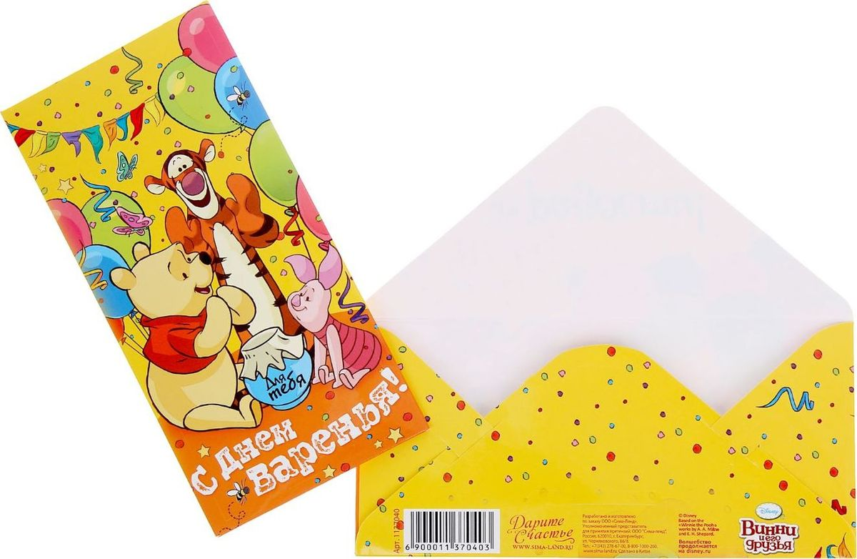 Конверт для денег Disney С днем варенья! Медвежонок Винни, 17 х 8,5 см1137040Дарите радость вместе с Disney! Кто не любит получать деньги в качестве подарка? Преподносить их, несомненно, не менее приятно. Купюры любого достоинства обязательно порадуют адресата, если они будут в такой упаковке. В конверт вы также можете положить подарочную карту или сертификат. Изделие изготовлено из картона.