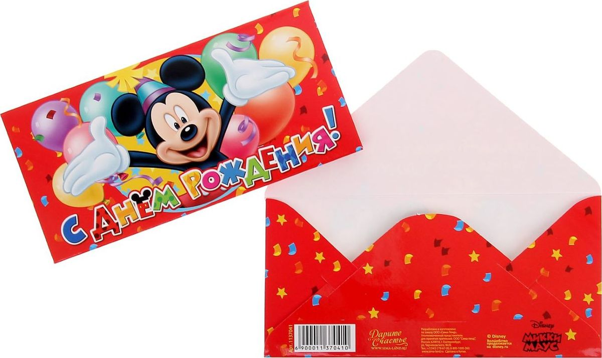 Конверт для денег Disney С Днем рождения! Микки Маус, 17 х 8,5 см1137041Дарите радость вместе с Disney! Кто не любит получать деньги в качестве подарка? Преподносить их, несомненно, не менее приятно. Купюры любого достоинства обязательно порадуют адресата, если они будут в такой упаковке. В конверт вы также можете положить подарочную карту или сертификат. Изделие изготовлено из картона.