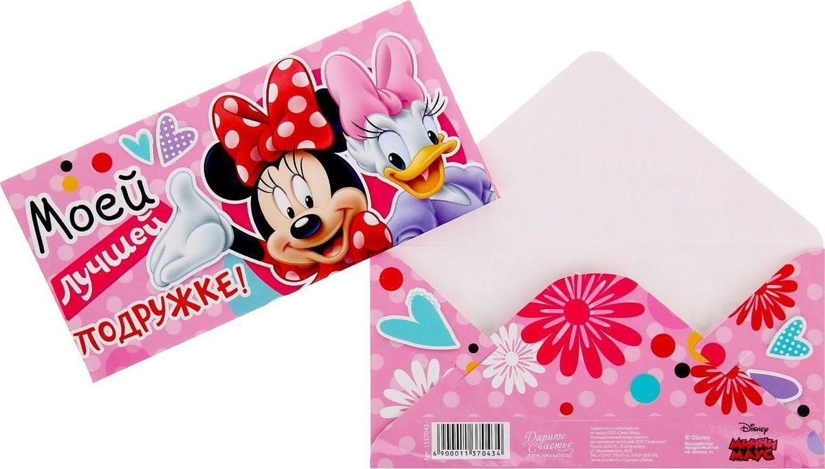 Конверт для денег Disney Лучшей подружке. Минни Маус, 17 х 8,5 см1137043Дарите радость вместе с Disney! Кто не любит получать деньги в качестве подарка? Преподносить их, несомненно, не менее приятно. Купюры любого достоинства обязательно порадуют адресата, если они будут в такой упаковке. В конверт вы также можете положить подарочную карту или сертификат. Изделие изготовлено из картона.