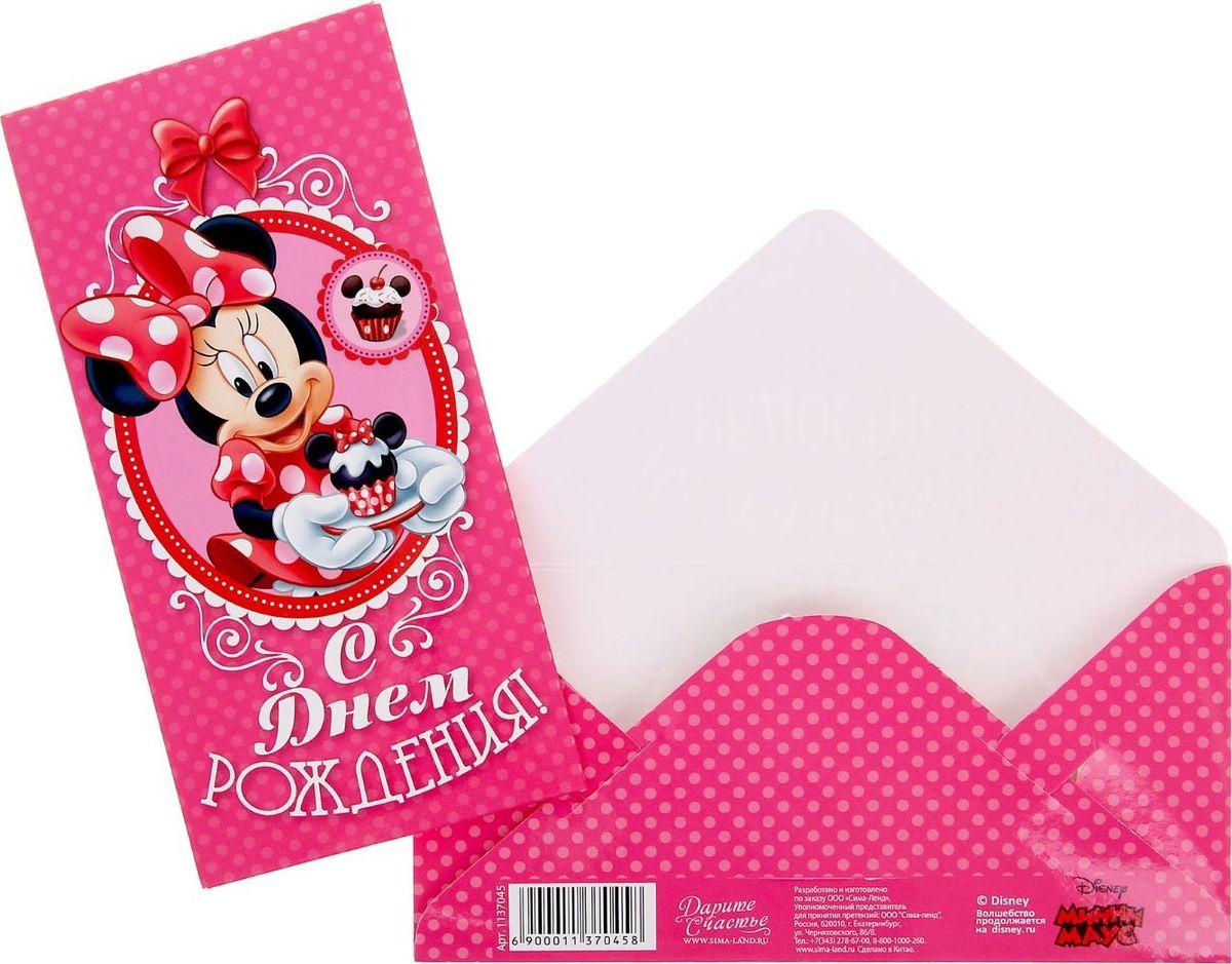 Картинки, открытка для денег распечатать с днем рождения девочке