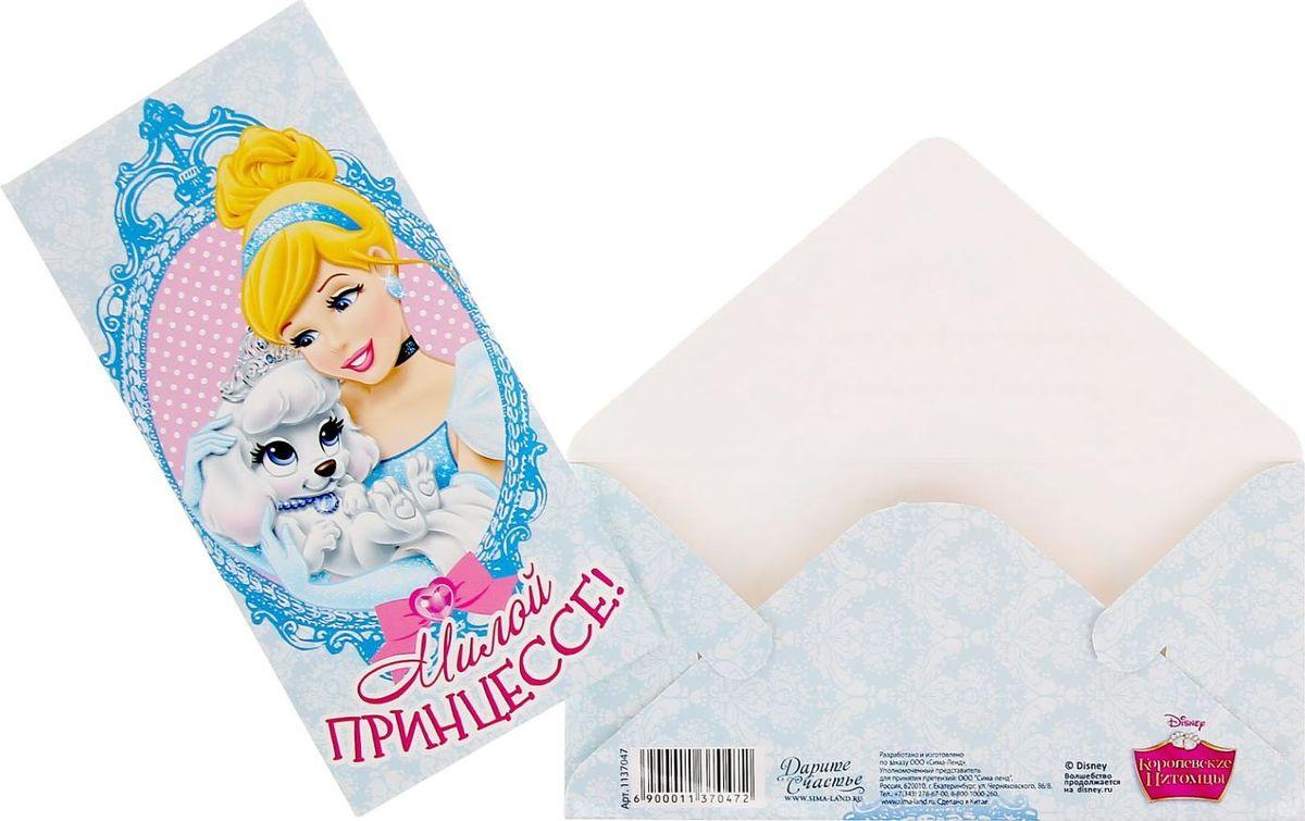 Конверт для денег Disney Милой принцессе. Золушка, 17 х 8,5 см1137047Дарите радость вместе с Disney! Кто не любит получать деньги в качестве подарка? Преподносить их, несомненно, не менее приятно. Купюры любого достоинства обязательно порадуют адресата, если они будут в такой упаковке. В конверт вы также можете положить подарочную карту или сертификат. Изделие изготовлено из картона.
