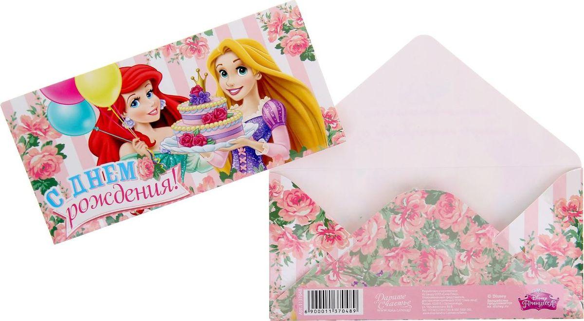 Конверт для денег Disney С Днем рождения! Принцессы, 17 х 8,5 см disney гирлянда детская подвески спиральные с днем рождения принцессы