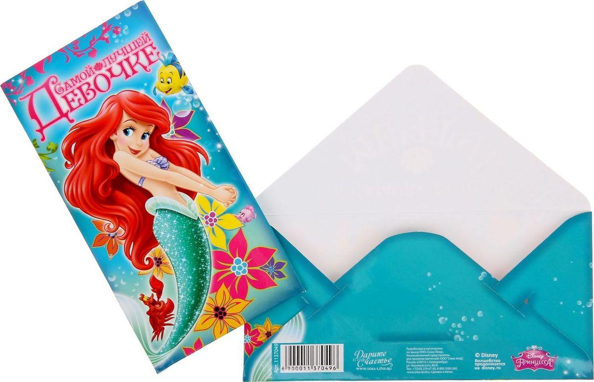 Конверт для денег Disney Самой лучшей девочке. Принцессы, 17 х 8,5 см1137049Дарите радость вместе с Disney! Кто не любит получать деньги в качестве подарка? Преподносить их, несомненно, не менее приятно. Купюры любого достоинства обязательно порадуют адресата, если они будут в такой упаковке. В конверт вы также можете положить подарочную карту или сертификат. Изделие изготовлено из картона.