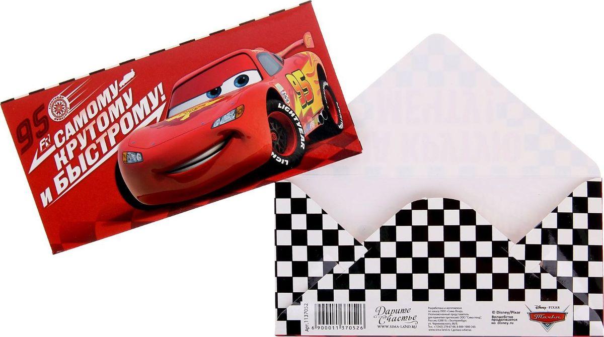 Конверт для денег Disney Самому крутому и быстрому. Тачки, 17 х 8,5 см1137052Дарите радость вместе с Disney! Кто не любит получать деньги в качестве подарка? Преподносить их, несомненно, не менее приятно. Купюры любого достоинства обязательно порадуют адресата, если они будут в такой упаковке. В конверт вы также можете положить подарочную карту или сертификат. Изделие изготовлено из картона.