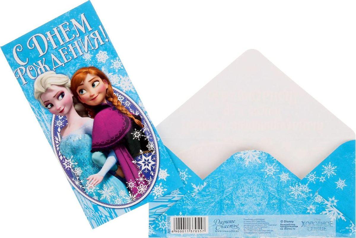 Конверт для денег Disney Для самой обаятельной. Холодное сердце, 17 х 8,5 см1137055Дарите радость вместе с Disney! Кто не любит получать деньги в качестве подарка? Преподносить их, несомненно, не менее приятно. Купюры любого достоинства обязательно порадуют адресата, если они будут в такой упаковке. В конверт вы также можете положить подарочную карту или сертификат. Изделие изготовлено из картона.