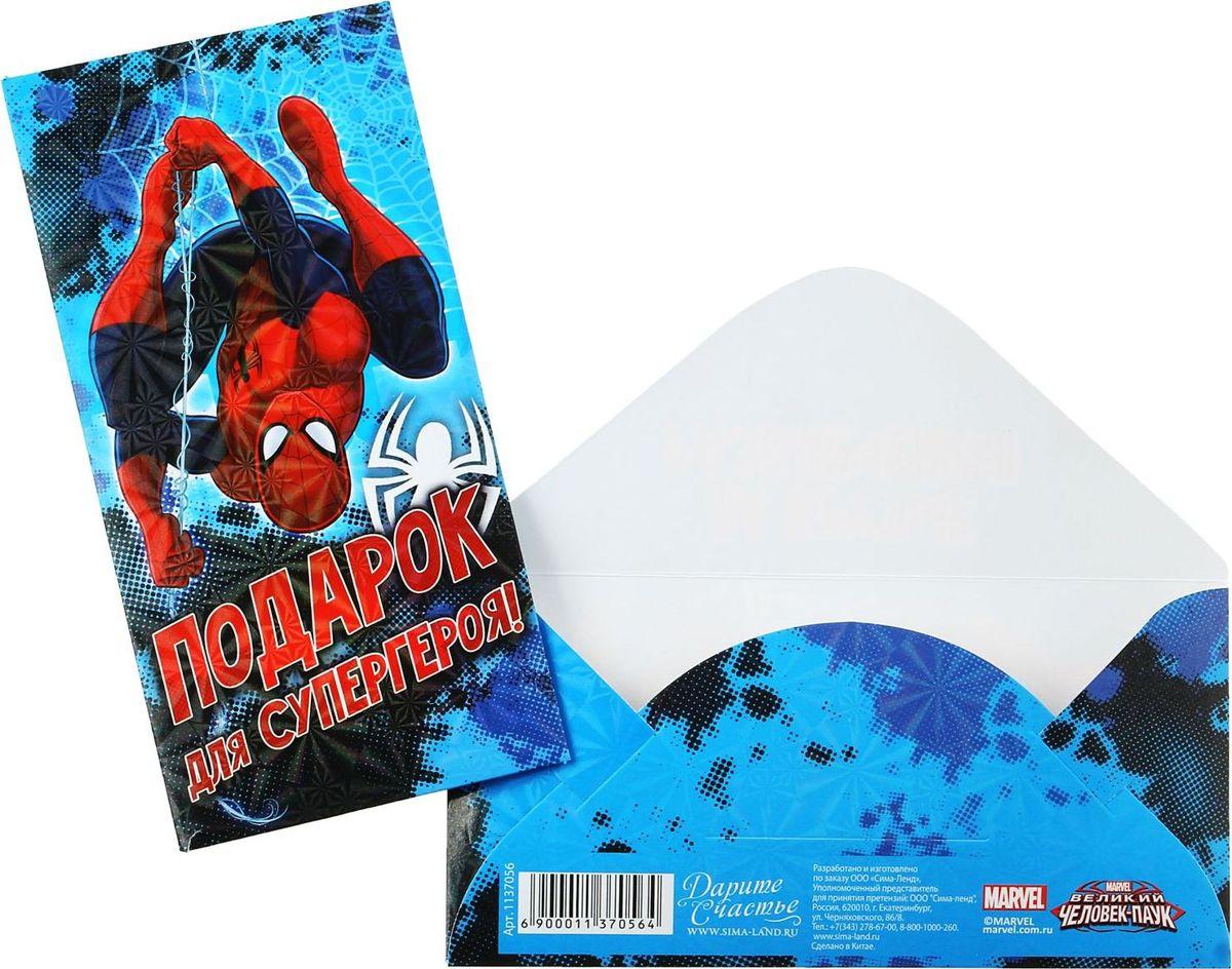 Конверт для денег Marvel Подарок для супергероя. Человек-Паук, 17 х 8,5 см1137056Дарите радость вместе с Marvel! Кто не любит получать деньги в качестве подарка?Преподносить их, несомненно, не менее приятно. Купюры любого достоинства обязательнопорадуют адресата, если они будут в такой упаковке. В конверт вы также можете положитьподарочную карту или сертификат. Изделие изготовлено из картона.