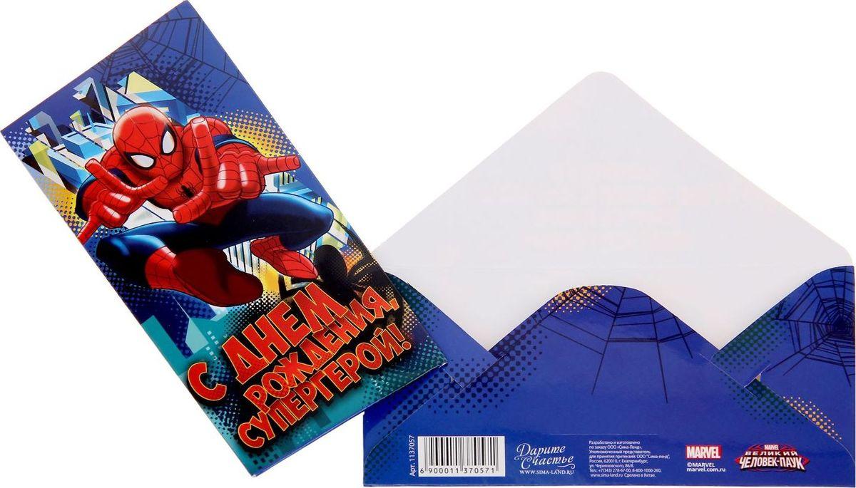 Конверт для денег Marvel С Днем рождения, супергерой! Человек-Паук, 17 х 8,5 см1137057Дарите радость вместе с Marvel! Кто не любит получать деньги в качестве подарка? Преподносить их, несомненно, не менее приятно. Купюры любого достоинства обязательно порадуют адресата, если они будут в такой упаковке. В конверт вы также можете положить подарочную карту или сертификат. Изделие изготовлено из картона.