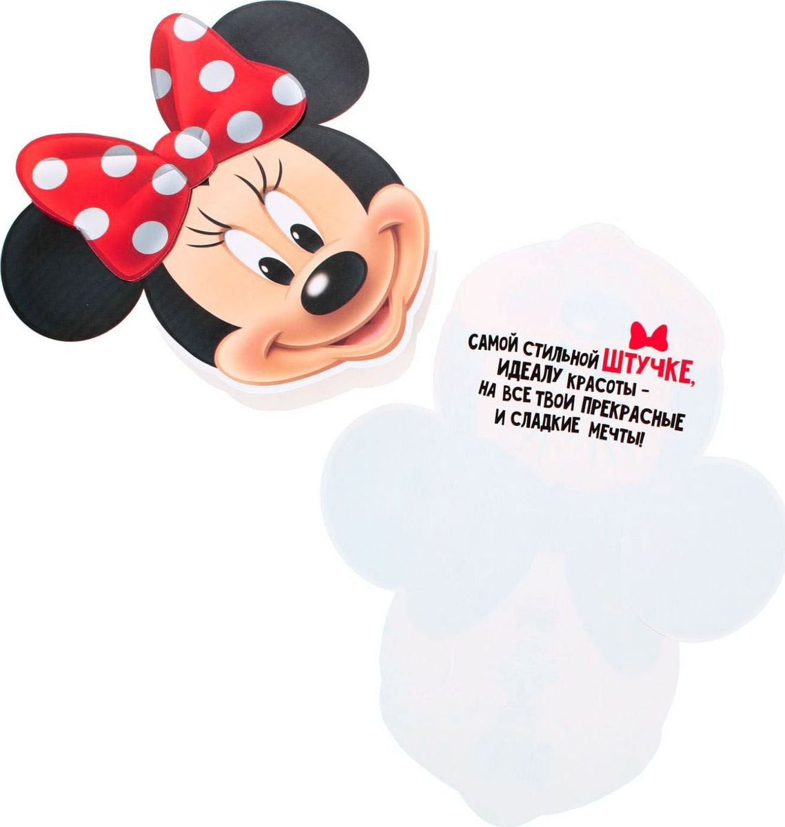 Конверт для денег Disney От Минни, 20 х 17,5 см1137066Дарите радость каждый день! Положите в конверт с любимыми героями Disney символическую сумму, и пусть чадо потратит её так, как хочет, а потом расскажет о сделанном выборе.Известные персонажи помогут красиво вручить такой универсальный подарок и осуществить мечту ребёнка.