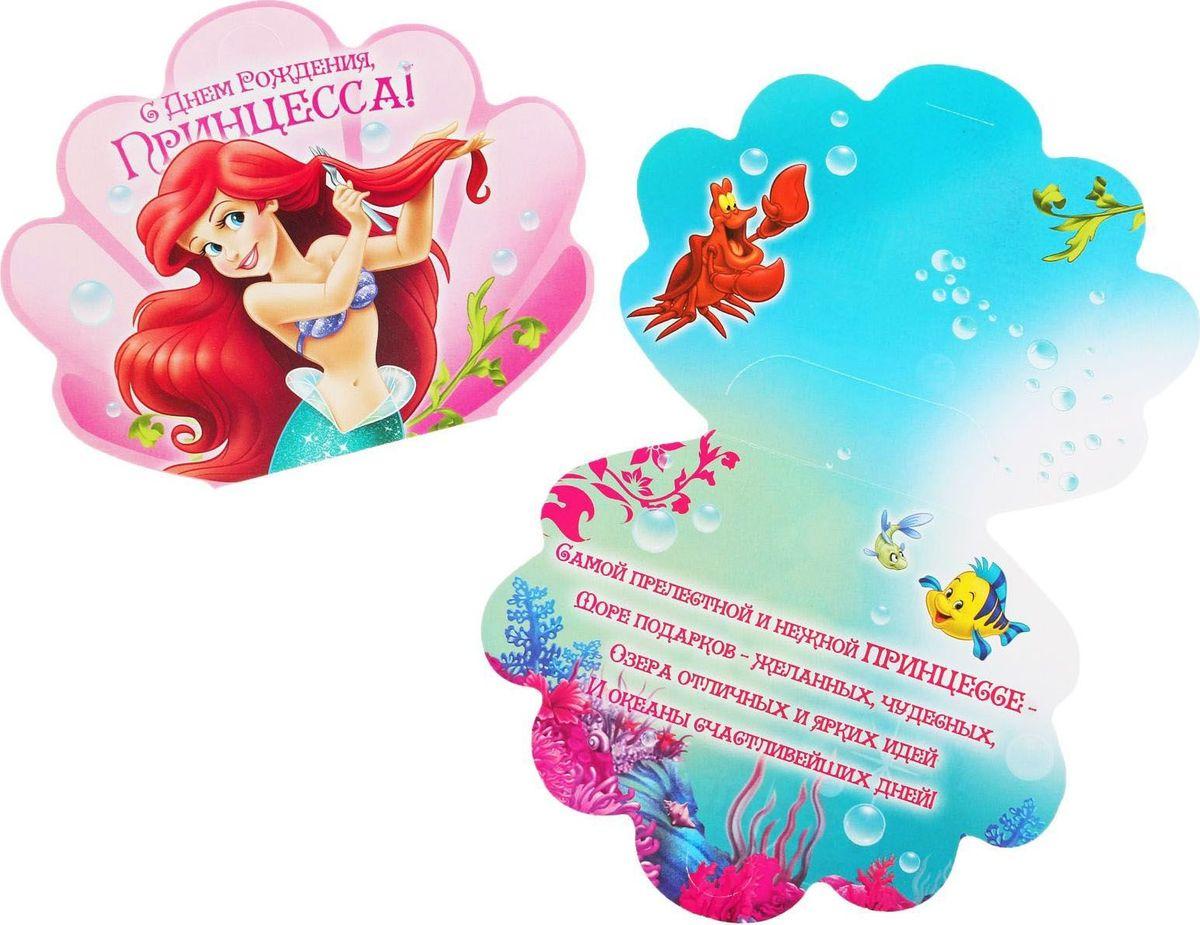 Конверт для денег Disney С Днем рождения, принцесса! Принцессы, 14 х 10,6 см1137068Дарите радость каждый день! Положите в конверт с любимыми героями Disney символическую сумму, и пусть чадо потратит её так, как хочет, а потом расскажет о сделанном выборе.Известные персонажи помогут красиво вручить такой универсальный подарок и осуществить мечту ребёнка.