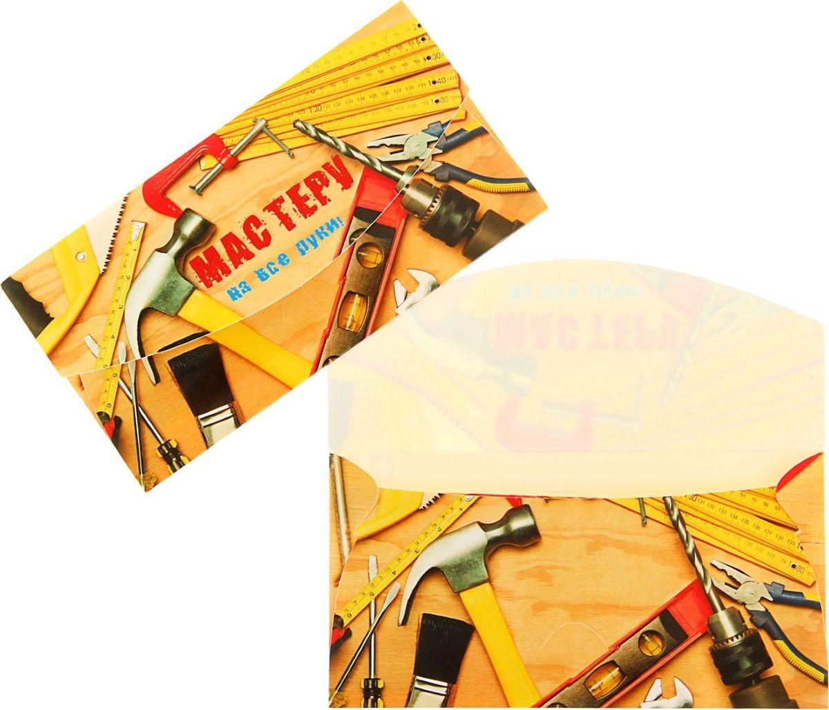 Конверт для денег Русский дизайн Мастеру на все руки..., 17 х 8 см1176275Конверт для денег Мир открыток выполненный из плотной бумаги, прекрасно подойдет для вручения денежного подарка. Лицевая сторона конверта украшена красочным изображением. Внутри находится отделения для бумажных денег. Подарок в таком конверте будет выглядеть ярко и стильно!