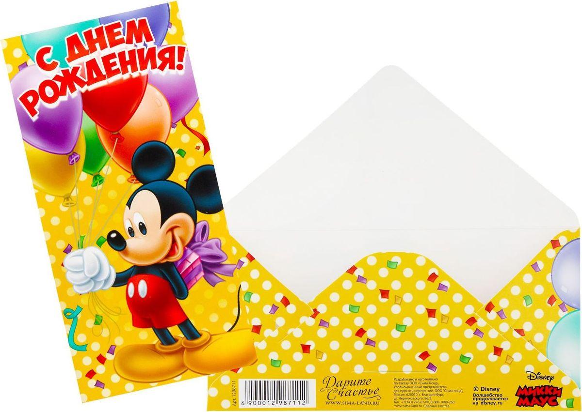 Конверт для денег Disney На большую мечту. Микки Маус, 16,5 х 8 см1298711Дарите радость вместе с Disney! Кто не любит получать деньги в качестве подарка? Преподносить их, несомненно, не менее приятно. Купюры любого достоинства обязательно порадуют адресата, если они будут в такой упаковке. В конверт вы также можете положить подарочную карту или сертификат. Изделие изготовлено из картона.