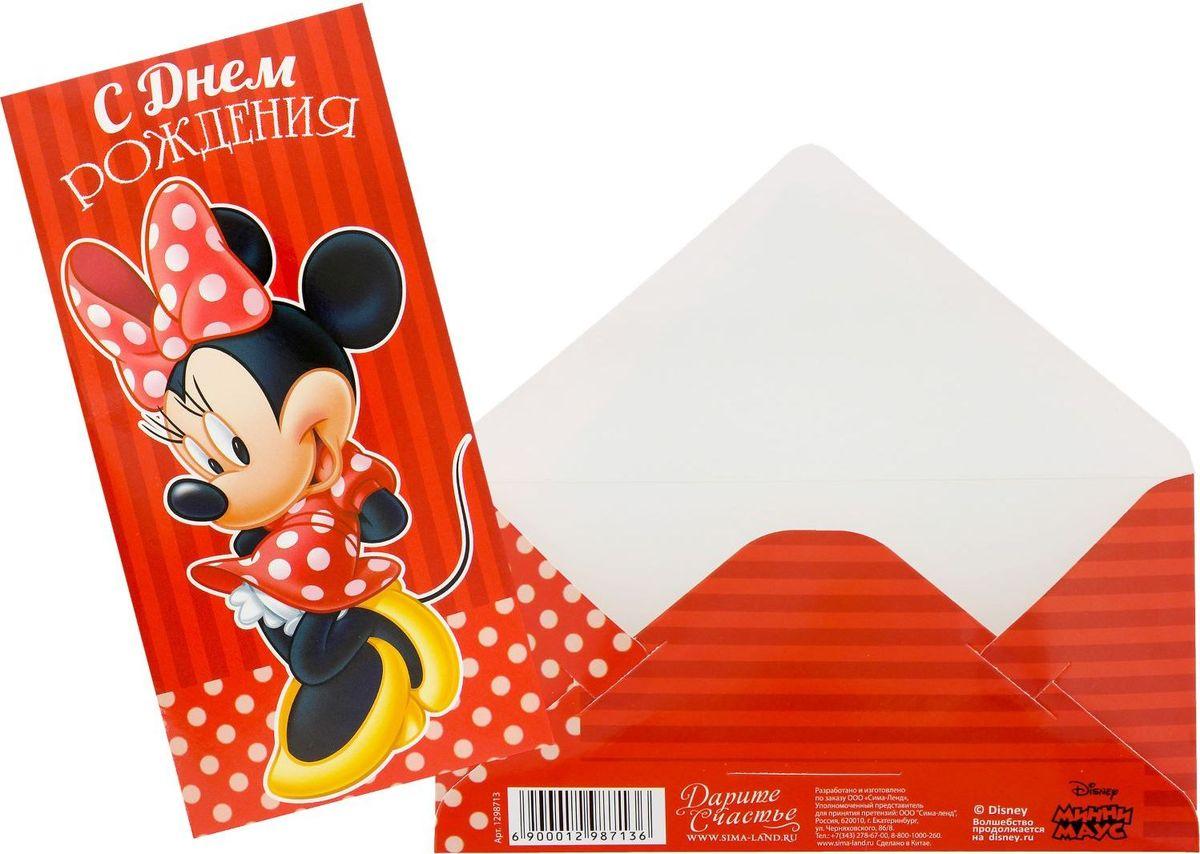 Конверт для денег Disney На маленькие радости. Минни Маус, 16,5 х 8 см1298713Дарите радость вместе с Disney! Кто не любит получать деньги в качестве подарка? Преподносить их, несомненно, не менее приятно. Купюры любого достоинства обязательно порадуют адресата, если они будут в такой упаковке. В конверт вы также можете положить подарочную карту или сертификат. Изделие изготовлено из картона.