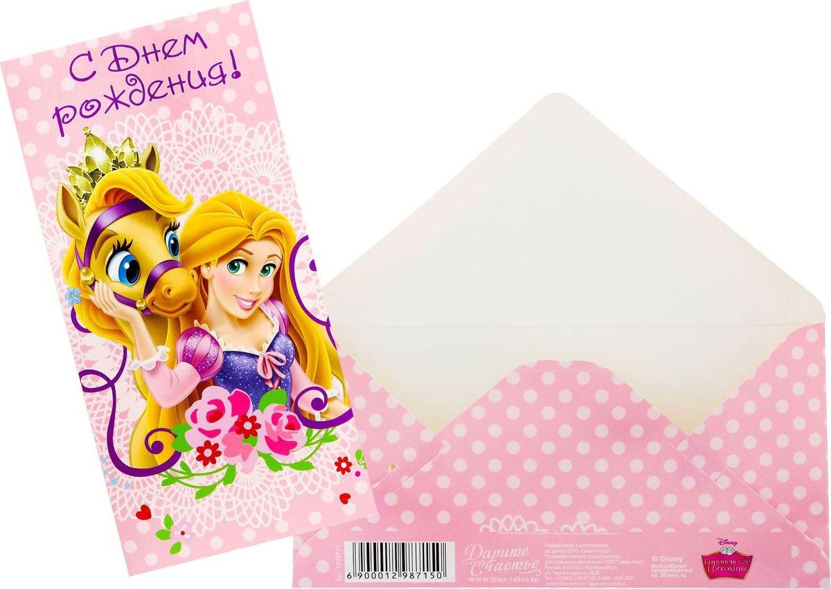 Конверт для денег Disney Для самой прелестной. Рапунцель, 16,5 х 8 см1298715Дарите радость вместе с Disney! Кто не любит получать деньги в качестве подарка? Преподносить их, несомненно, не менее приятно. Купюры любого достоинства обязательно порадуют адресата, если они будут в такой упаковке. В конверт вы также можете положить подарочную карту или сертификат. Изделие изготовлено из картона.
