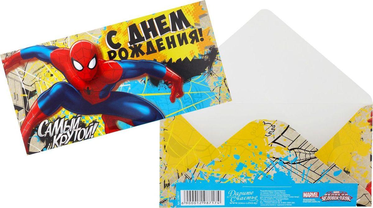 Конверт для денег Marvel Самый крутой! Человек-Паук, 16,5 х 8 см1864326Дарите радость вместе с Marvel! Кто не любит получать деньги в качестве подарка? Преподносить их, несомненно, не менее приятно. Купюры любого достоинства обязательно порадуют адресата, если они будут в такой упаковке. В конверт вы также можете положить подарочную карту или сертификат. Изделие изготовлено из картона.