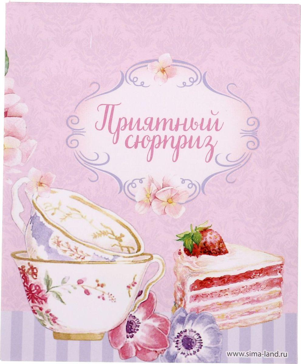 Конверт декоративный Приятный сюрприз, 13 х 15,5 см1348729Чудесный бумажный конвертик Приятный сюрприз подойдёт для упаковки небольшого подарка или сувенира. Он послужит прекрасным оформлением для сладостей, чая, кофе или бижутерии. На нём есть место для тёплых слов и пожеланий, имени адресата или отправителя.