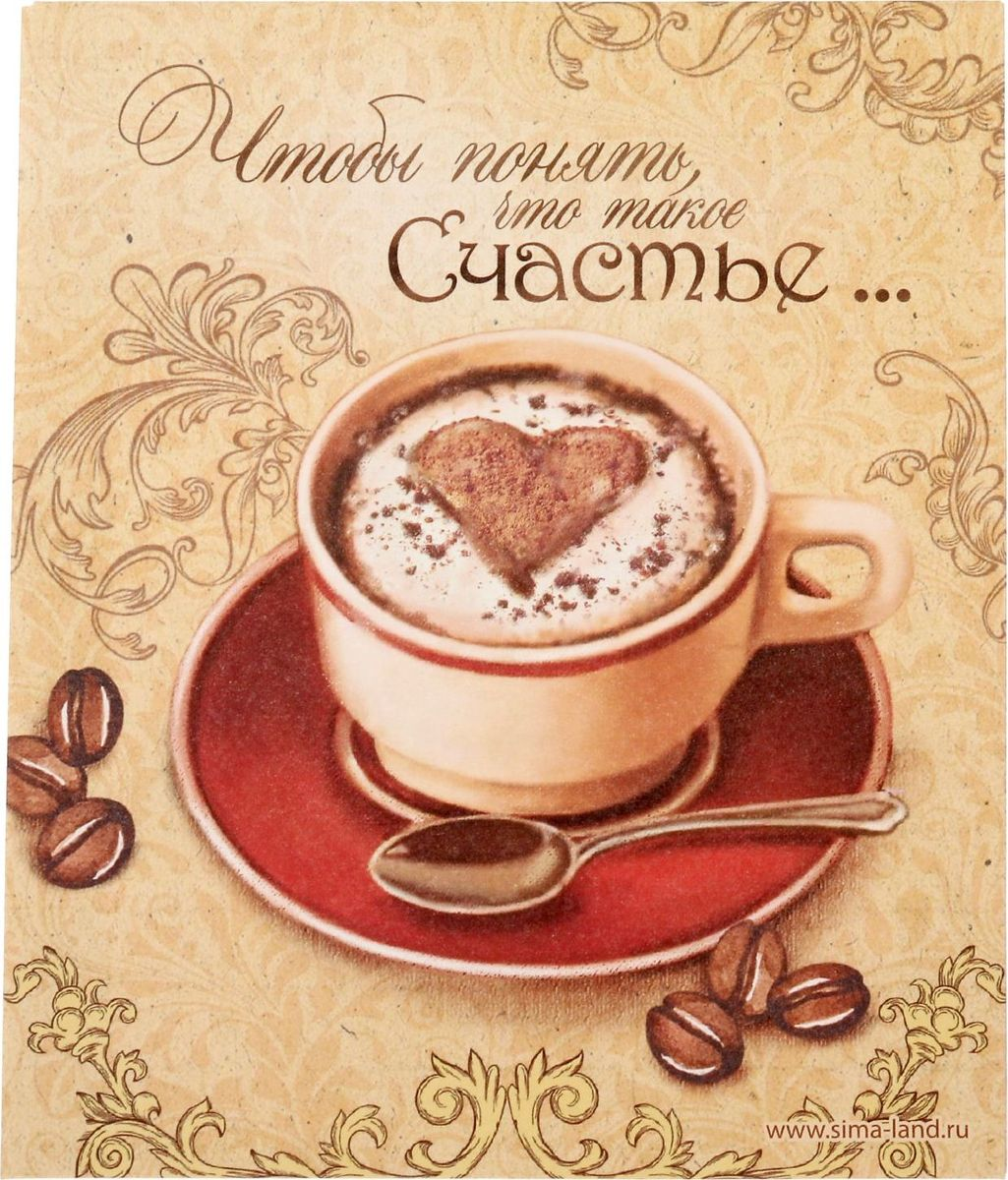 Конверт декоративный Кофейный, 13 х 15,5 см1348736Чудесный бумажный конвертик подойдёт для упаковки небольшого подарка или сувенира. Он послужит прекрасным оформлением для сладостей, чая, кофе или бижутерии. На нём есть место для тёплых слов и пожеланий, имени адресата или отправителя.