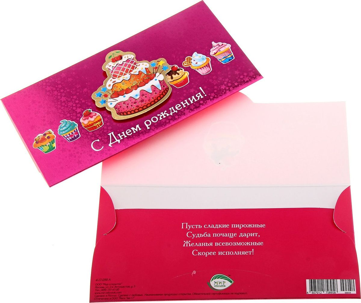 Конверт для денег Мир открыток С Днем рождения! Торт, пирожное, 16 х 8 см158839Всем известно, что хороший подарок - это полезный подарок. А деньги уж точно не будут пылиться в дальнем углу шкафа. Их можно преподнести на любое торжество. Подберите для своего подарка оригинальный конверт и скорее дарите близким радость!Изделие изготовлено из плотного картона, поэтому вы можете не беспокоиться за целостность его содержимого.
