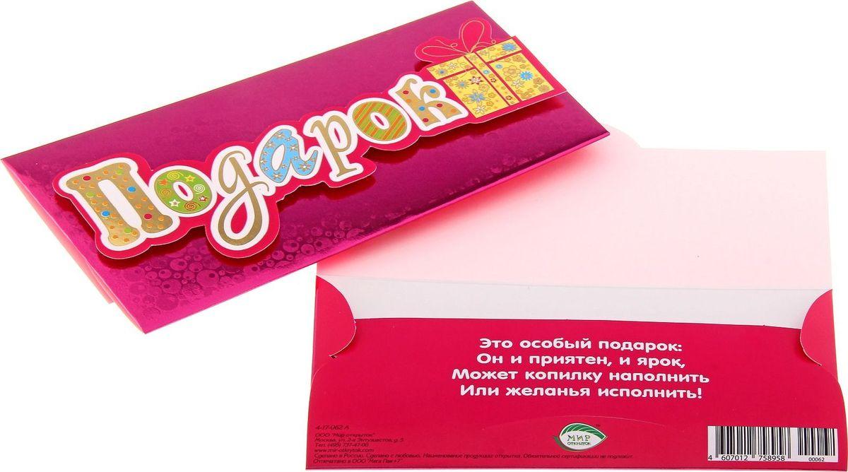 Конверт для денег Мир открыток Подарок, цвет: розовый, 16 х 8 см158842Невозможно представить нашу жизнь без праздников! Мы всегда ждем их и предвкушаем, обдумываем, как проведем памятный день, тщательно выбираем подарки и аксессуары, ведь именно они создают и поддерживают торжественный настрой. Этот конверт - отличный выбор, который привнесет атмосферу праздника в ваш дом!