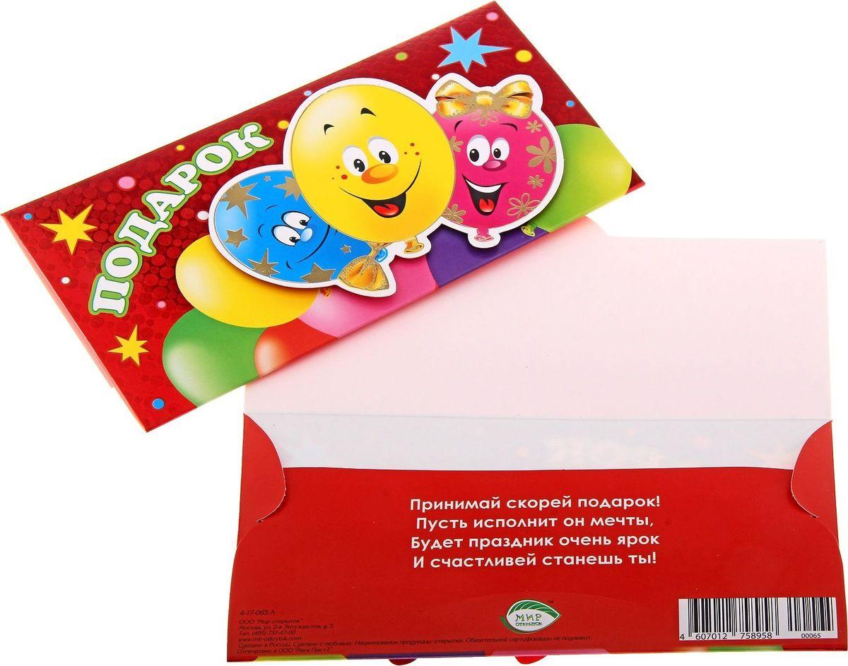 Конверт для денег Мир открыток Подарок. Воздушные шарики, 16 х 8 см158845Невозможно представить нашу жизнь без праздников! Мы всегда ждем их и предвкушаем, обдумываем, как проведем памятный день, тщательно выбираем подарки и аксессуары, ведь именно они создают и поддерживают торжественный настрой.Этот конверт - отличный выбор, который привнесет атмосферу праздника в ваш дом!