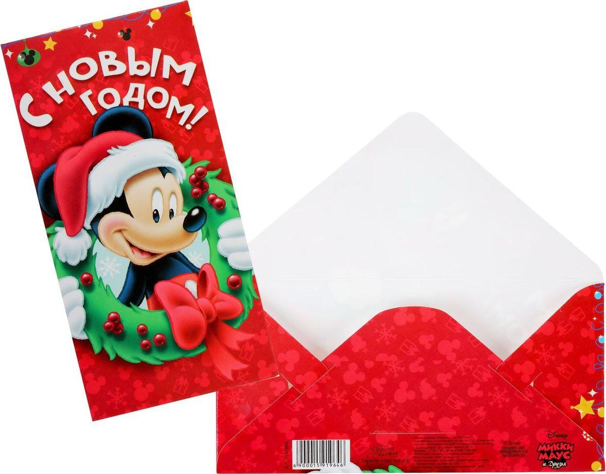 Конверт для денег Disney Удачи в новом году. Микки Маус и друзья, 16,5 х 8 см1591964Дарите радость вместе с Disney! Кто не любит получать деньги в качестве подарка? Преподносить их, несомненно, не менее приятно. Купюры любого достоинства обязательно порадуют адресата, если они будут в такой упаковке. В конверт вы также можете положить подарочную карту или сертификат. Изделие изготовлено из картона.