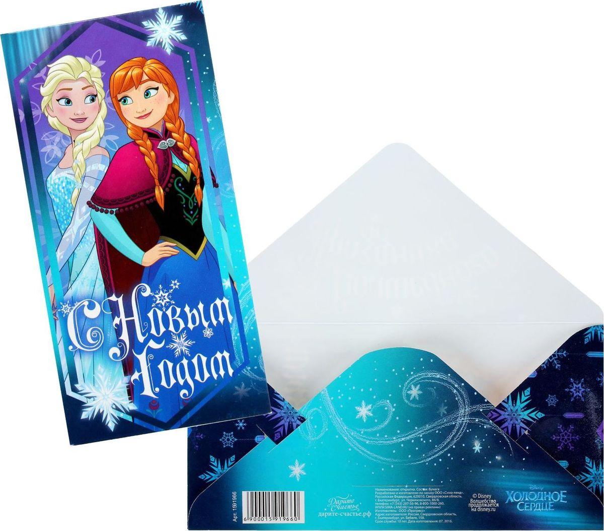 Конверт для денег Disney Волшебного праздника. Холодное сердце, 16,5 х 8 см1591966Дарите радость вместе с Disney! Кто не любит получать деньги в качестве подарка? Преподносить их, несомненно, не менее приятно. Купюры любого достоинства обязательно порадуют адресата, если они будут в такой упаковке. В конверт вы также можете положить подарочную карту или сертификат. Изделие изготовлено из картона.