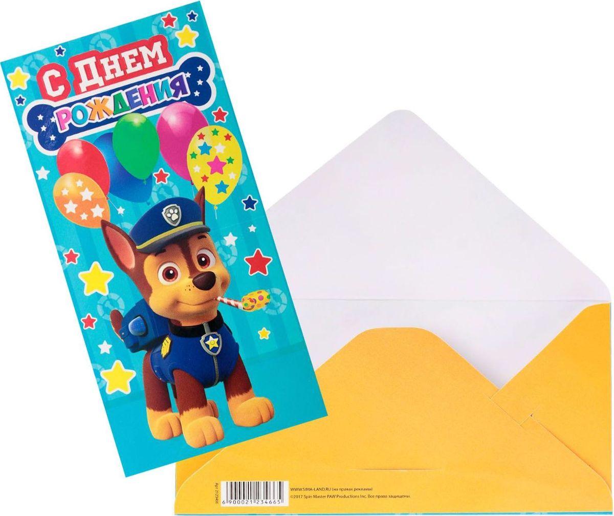 Конверт для денег Paw Patrol С днем рождения! Гончик, Paw Patrol, 16,5 х 8 см2123466Дарите радость вместе с Paw Patrol! Кто не любит получать деньги в качестве подарка? Преподносить их, несомненно, не менее приятно. Купюры любого достоинства обязательно порадуют адресата, если они будут в такой упаковке. В конверт вы также можете положить подарочную карту или сертификат. Изделие изготовлено из картона.