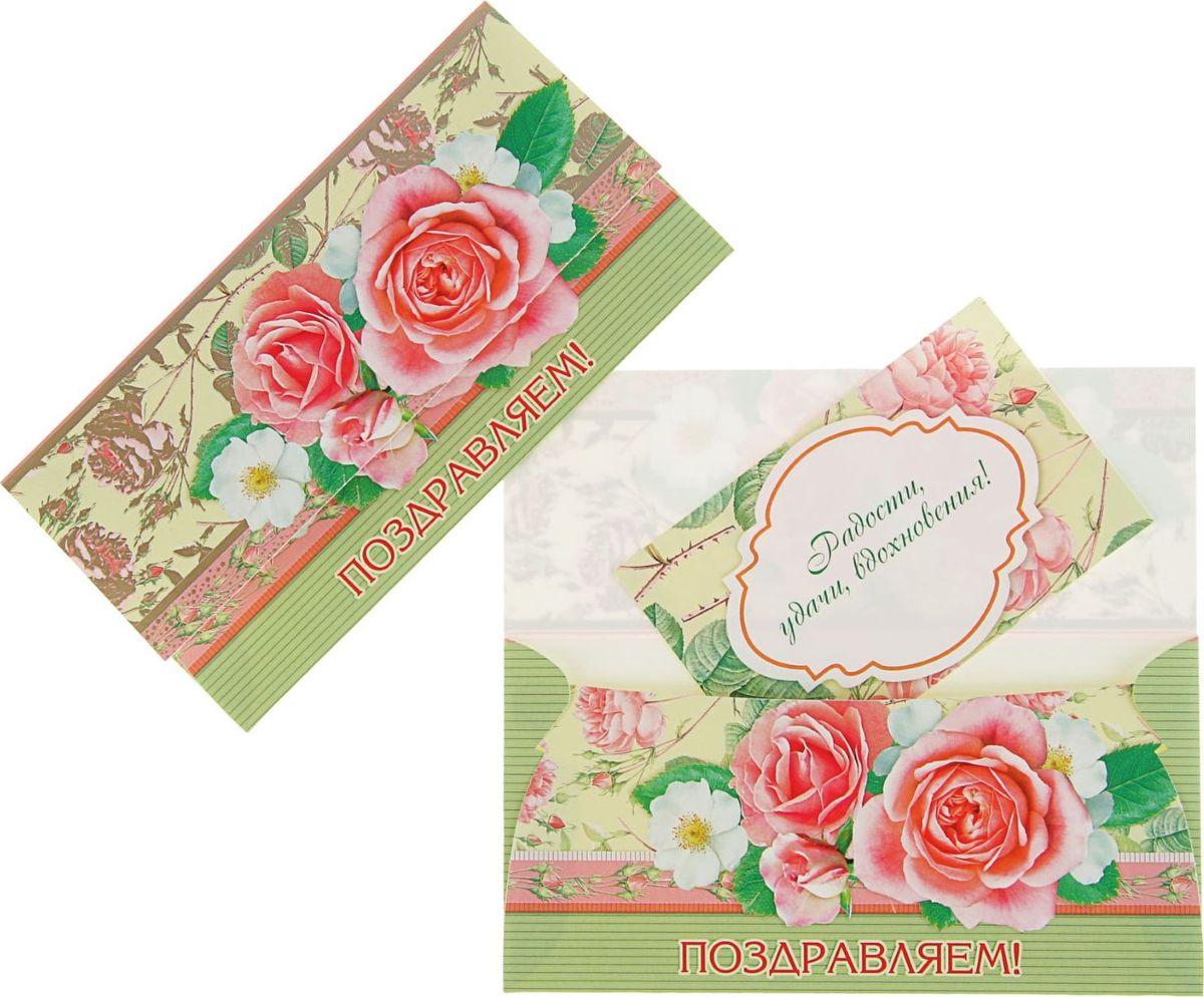 Конверт для денег Русский дизайн Поздравляем! Розовые розы, 8,5 х 16,5 см2189994Невозможно представить нашу жизнь без праздников! Мы всегда ждём их и предвкушаем, обдумываем, как проведём памятный день, тщательно выбираем подарки и аксессуары, ведь именно они создают и поддерживают торжественный настрой. Этот конверт - отличный выбор, который привнесёт атмосферу праздника в ваш дом!