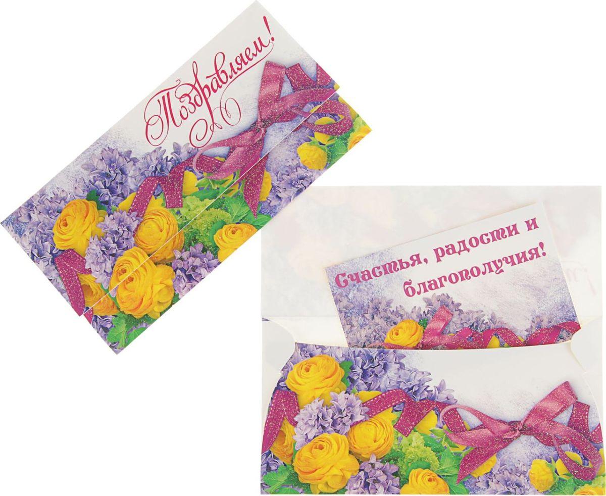 Конверт для денег Русский дизайн Поздравляем! Желтые, сиреневые цветы, 8,5 х 16,5 см2189999Невозможно представить нашу жизнь без праздников! Мы всегда ждём их и предвкушаем, обдумываем, как проведём памятный день, тщательно выбираем подарки и аксессуары, ведь именно они создают и поддерживают торжественный настрой. Этот конверт - отличный выбор, который привнесёт атмосферу праздника в ваш дом!