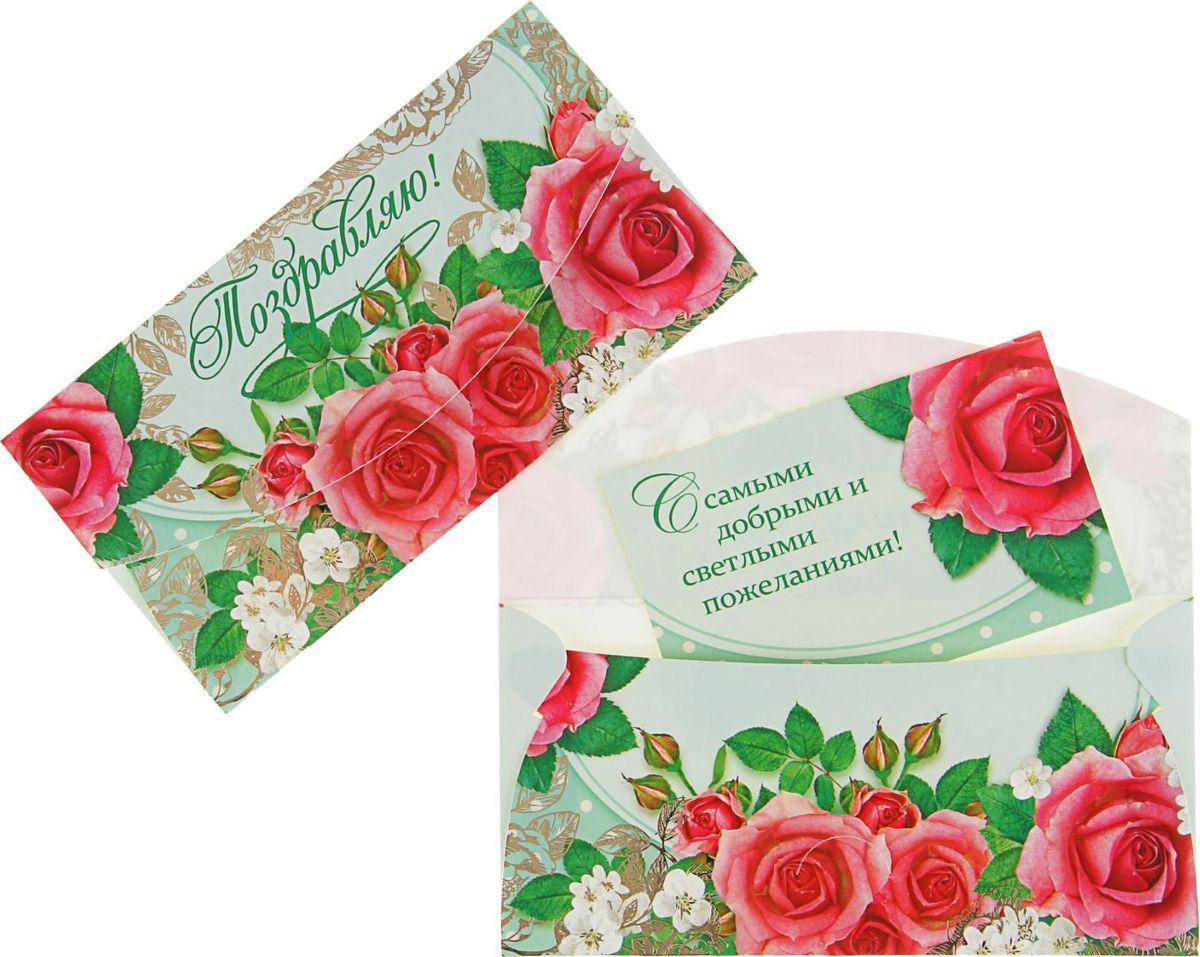 Конверт для денег Русский дизайн Поздравляю! Красные розы, зеленый фон, 8,5 х 16,5 см2190008Невозможно представить нашу жизнь без праздников! Мы всегда ждём их и предвкушаем, обдумываем, как проведём памятный день, тщательно выбираем подарки и аксессуары, ведь именно они создают и поддерживают торжественный настрой. Этот конверт - отличный выбор, который привнесёт атмосферу праздника в ваш дом!