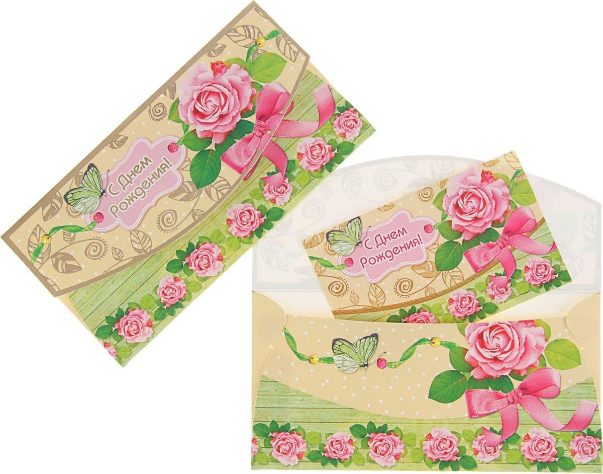 Конверт для денег Русский дизайн С Днем Рождения! Розовые розы, розовая лента, 8,5 х 16,5 см2190033Невозможно представить нашу жизнь без праздников! Мы всегда ждём их и предвкушаем, обдумываем, как проведём памятный день, тщательно выбираем подарки и аксессуары, ведь именно они создают и поддерживают торжественный настрой. Этот конверт - отличный выбор, который привнесёт атмосферу праздника в ваш дом!