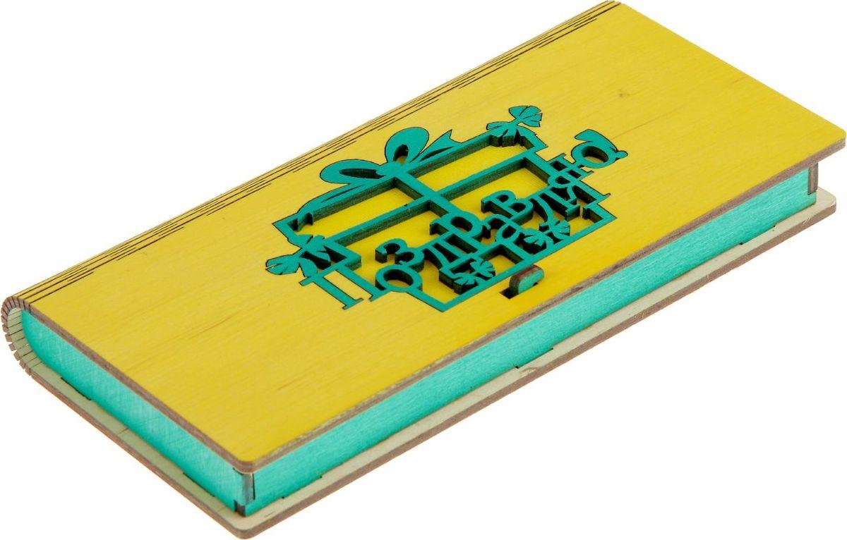 Конверт для подарка Поздравляю. Подарок, цвет: желтый, 17 х 8,5 х 2 см. 23918592391859Невозможно представить нашу жизнь без праздников! Мы всегда ждём их и предвкушаем, обдумываем, как проведём памятный день, тщательно выбираем подарки и аксессуары, ведь именно они создают и поддерживают торжественный настрой. Этот конверт - отличный выбор, который привнесёт атмосферу праздника в ваш дом!