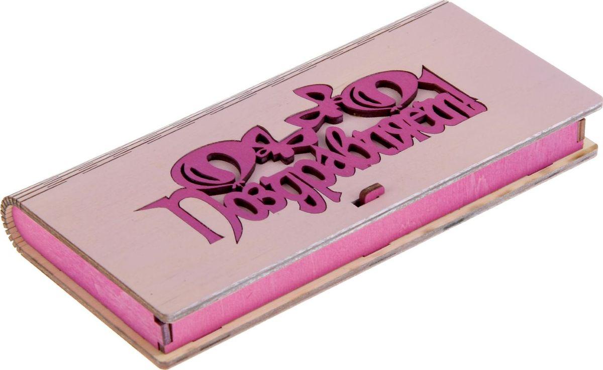 Конверт для подарка Поздравляем. Бантики, цвет: розовый, 17 х 8,5 х 2 см2391864Невозможно представить нашу жизнь без праздников! Мы всегда ждём их и предвкушаем, обдумываем, как проведём памятный день, тщательно выбираем подарки и аксессуары, ведь именно они создают и поддерживают торжественный настрой. Этот конверт - отличный выбор, который привнесёт атмосферу праздника в ваш дом!