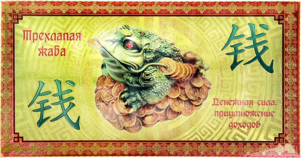 Конверт для денег Трехлапая жаба, 9 х 17 см240487Денежный конверт фэн-шуй — действенный талисман, привлекающий достаток, удачу и финансовое благополучие. Он поможет правильно обращаться с энергией финансов и станет оберегом от денежных потерь. На конверте написаны аффирмации — фразы, которые при многократном повторении закрепляют установку на успех. Повторяя их каждый день, вы усилите действие талисмана. Это отличный подарок для родных и близких, если вы хотите пожелать им богатства и благополучия. Выбирая конверт для денег Трехлапая жаба, вы приумножите доходы и привлечете денежное изобилие.