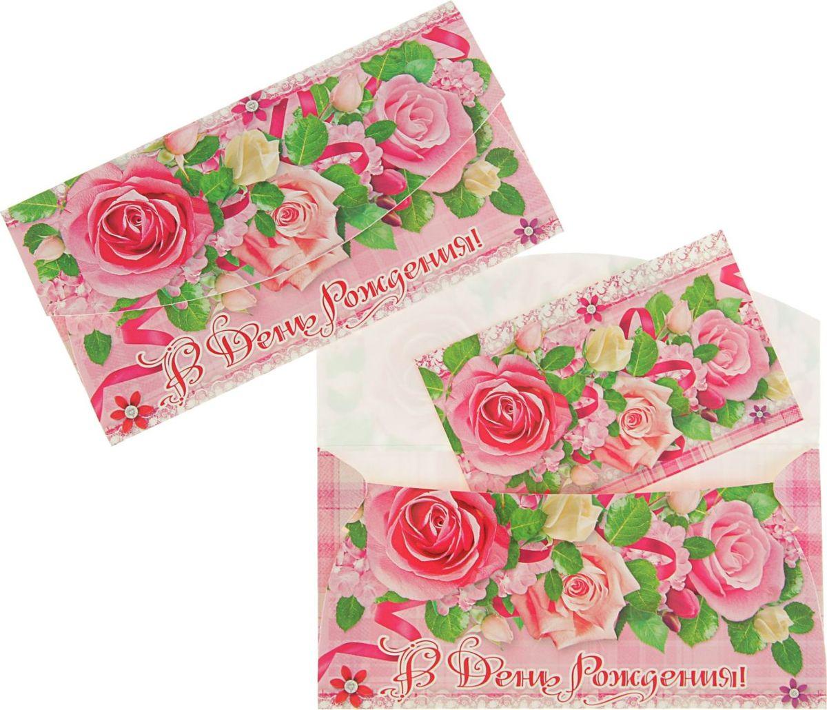 Конверт для денег Русский дизайн В День Рождения! Розы, розовый фон, 8,5 х 16,5 см2430836Невозможно представить нашу жизнь без праздников! Мы всегда ждём их и предвкушаем, обдумываем, как проведём памятный день, тщательно выбираем подарки и аксессуары, ведь именно они создают и поддерживают торжественный настрой. Этот конверт - отличный выбор, который привнесёт атмосферу праздника в ваш дом!