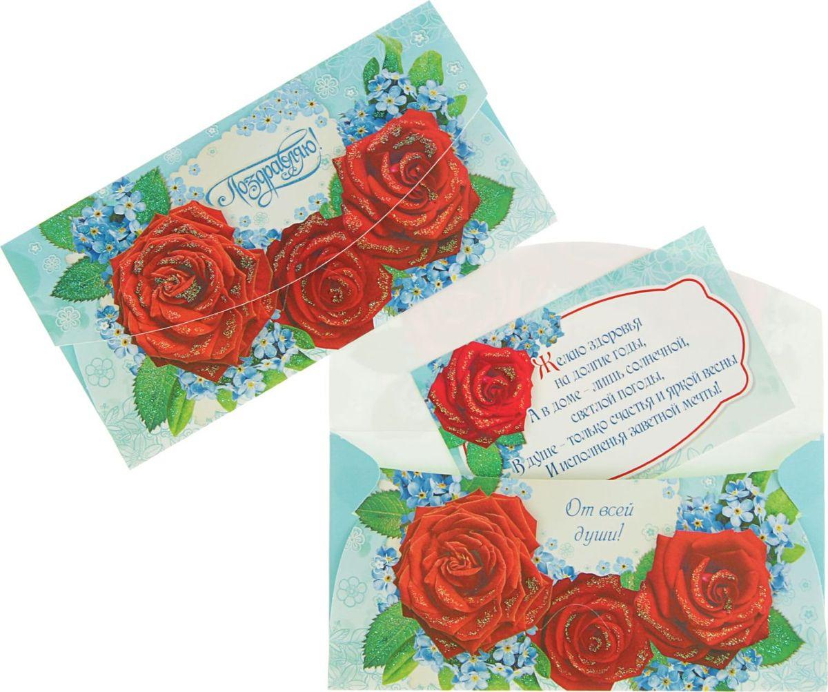 Конверт для денег Русский дизайн Поздравляю! Красные розы, голубой фон, 8,5 х 16,5 см2430842Невозможно представить нашу жизнь без праздников! Мы всегда ждём их и предвкушаем, обдумываем, как проведём памятный день, тщательно выбираем подарки и аксессуары, ведь именно они создают и поддерживают торжественный настрой. Этот конверт - отличный выбор, который привнесёт атмосферу праздника в ваш дом!