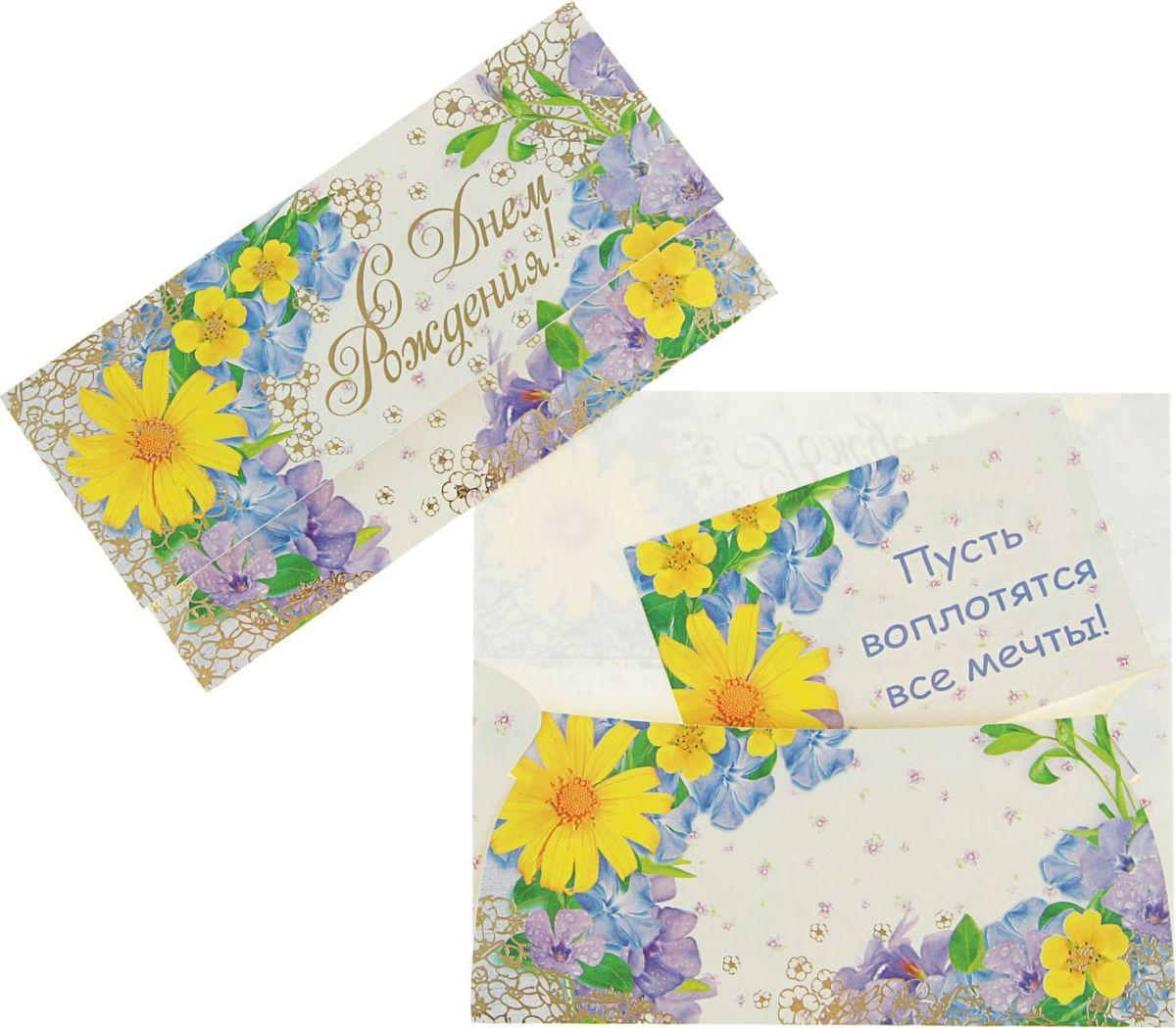 Конверт для денег Русский дизайн С Днем Рождения! Цветы, белый фон, 8,5 х 16,5 см
