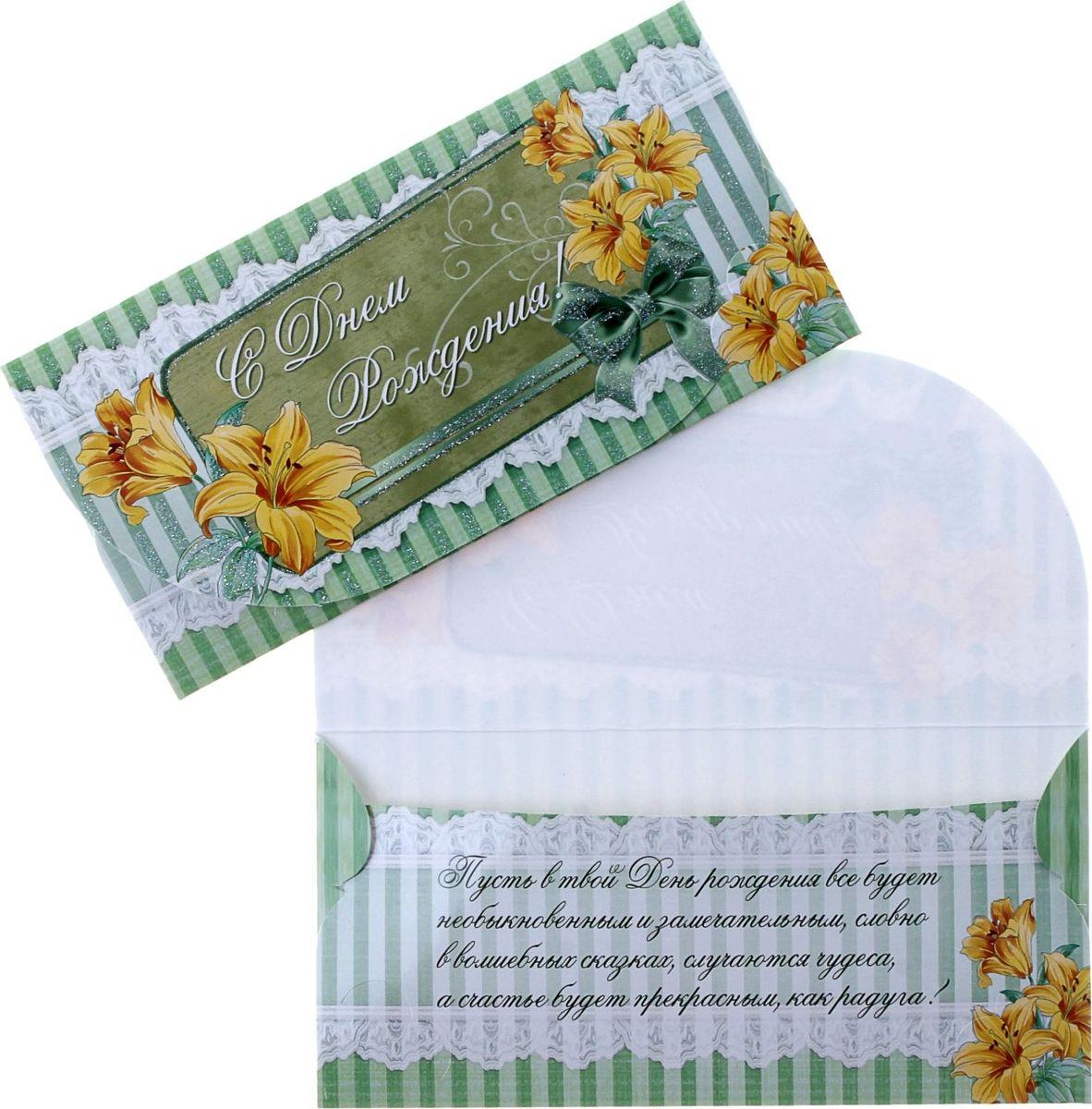 Конверт для денег Фокскард С Днем рождения! Лилии желтые, 17 х 8 см515760Всем известно, что хороший подарок - это полезный подарок. А деньги уж точно не будут пылиться в дальнем углу шкафа. Их можно преподнести на любое торжество. Подберите для своего подарка оригинальный конверт и скорее дарите близким радость!Изделие изготовлено из плотного картона, поэтому вы можете не беспокоиться за целостность его содержимого.