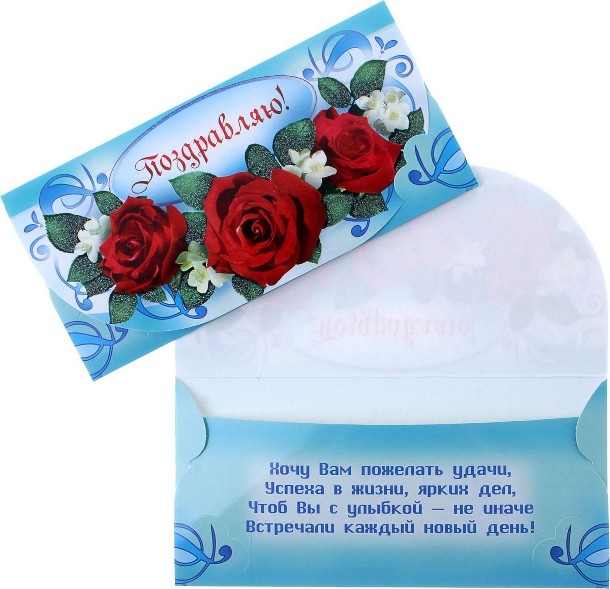 Конверт для денег Фокскард Поздравляю! Три розы красные, 17 х 8 см515811Невозможно представить нашу жизнь без праздников! Мы всегда ждём их и предвкушаем, обдумываем, как проведём памятный день, тщательно выбираем подарки и аксессуары, ведь именно они создают и поддерживают торжественный настрой. Этот конверт - отличный выбор, который привнесёт атмосферу праздника в ваш дом!