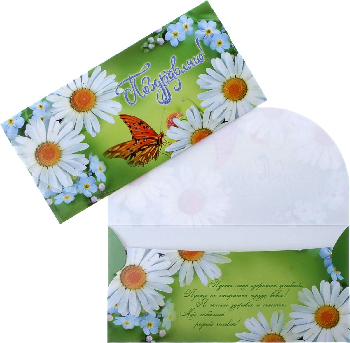 Конверт для денег Фокскард Поздравляю. Ромашки, бабочка, 17 х 8 см515813Всем известно, что хороший подарок - это полезный подарок. А деньги уж точно не будут пылиться в дальнем углу шкафа. Их можно преподнести на любое торжество. Подберите для своего подарка оригинальный конверт и скорее дарите близким радость!Изделие изготовлено из плотного картона, поэтому вы можете не беспокоиться за целостность его содержимого.