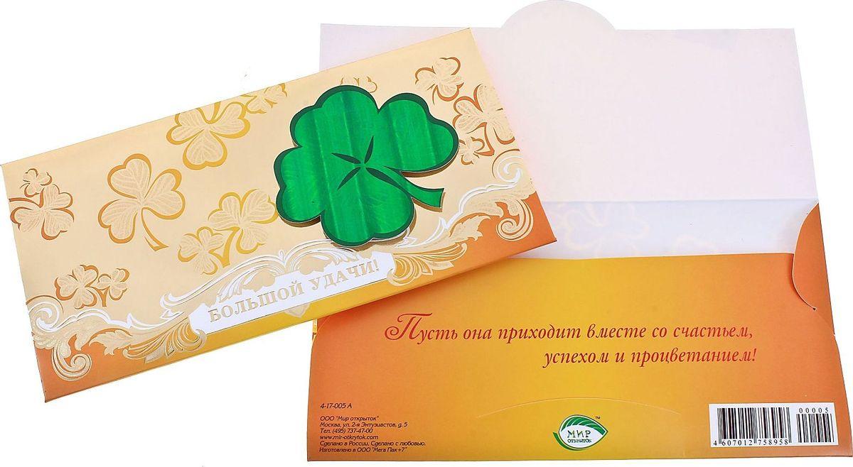 Конверт для денег Мир открыток Большой удачи!, 16,5 х 8 см590988Всем известно, что хороший подарок - это полезный подарок. А деньги уж точно не будут пылиться в дальнем углу шкафа. Их можно преподнести на любое торжество. Подберите для своего подарка оригинальный конверт и скорее дарите близким радость!Изделие изготовлено из плотного картона, поэтому вы можете не беспокоиться за целостность его содержимого.