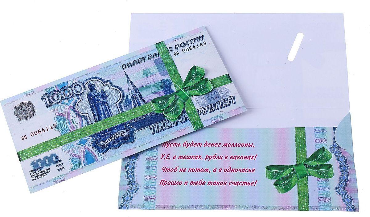 Конверт для денег Мир открыток 1000 рублей, 16,5 х 8 см644441Невозможно представить нашу жизнь без праздников! Мы всегда ждём их и предвкушаем, обдумываем, как проведём памятный день, тщательно выбираем подарки и аксессуары, ведь именно они создают и поддерживают торжественный настрой. Этот конверт - отличный выбор, который привнесёт атмосферу праздника в ваш дом!