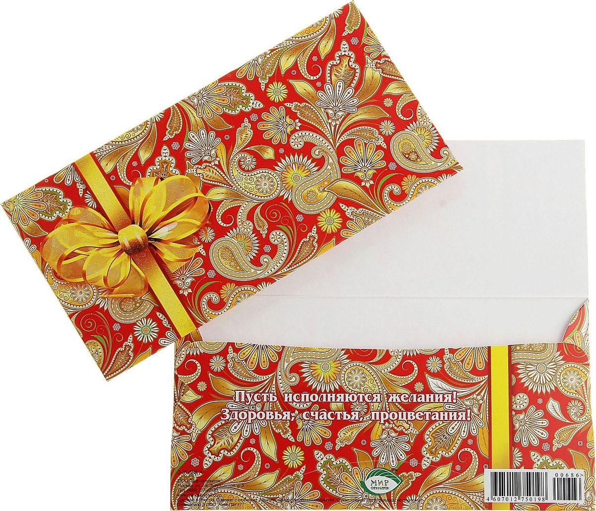 Конверт для денег Мир открыток Пусть исполняются желания! Узор, желтый бантик, 17 х 7 см778397Всем известно, что хороший подарок - это полезный подарок. А деньги уж точно не будут пылиться в дальнем углу шкафа. Их можно преподнести на любое торжество. Подберите для своего подарка оригинальный конверт и скорее дарите близким радость!Изделие изготовлено из плотного картона, поэтому вы можете не беспокоиться за целостность его содержимого.
