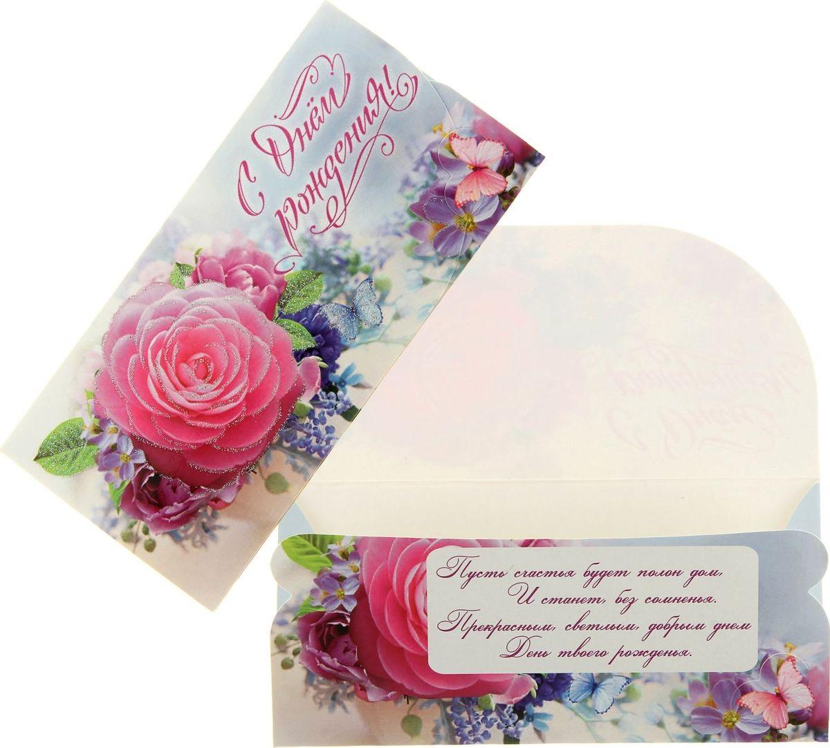 Конверт для денег Фокскард С Днем рождения! Розовая роза, 16,5 х 9 см897413Невозможно представить нашу жизнь без праздников! Мы всегда ждём их и предвкушаем, обдумываем, как проведём памятный день, тщательно выбираем подарки и аксессуары, ведь именно они создают и поддерживают торжественный настрой. Этот конверт - отличный выбор, который привнесёт атмосферу праздника в ваш дом!