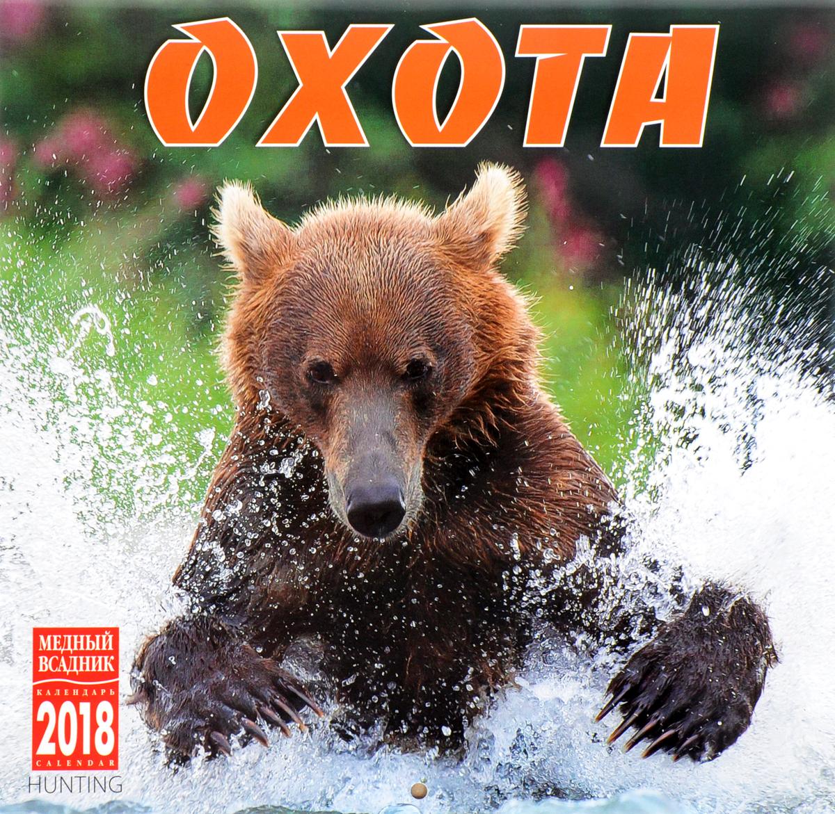 Календарь 2018 (на скрепке). Охота