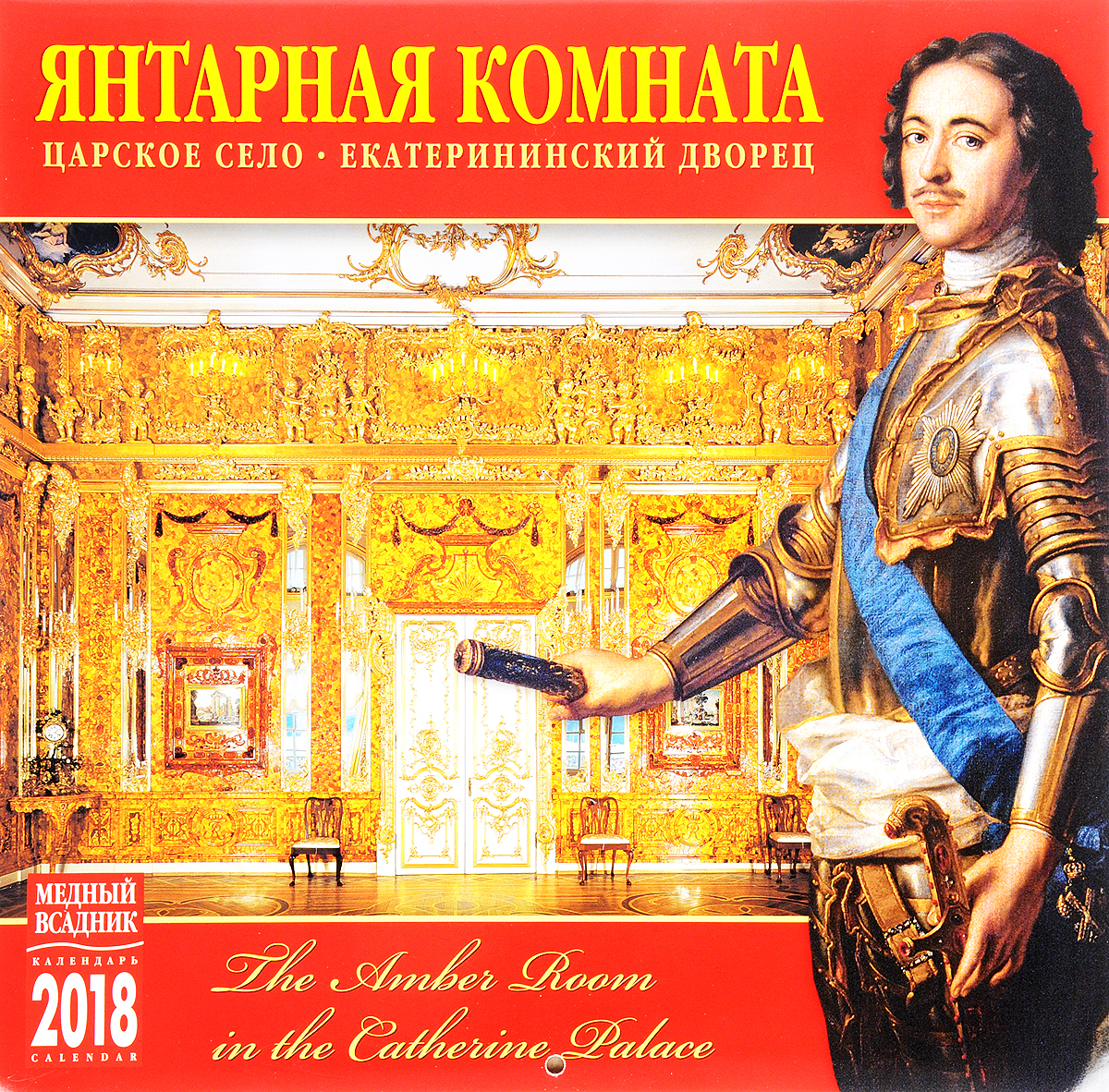 Календарь 2018 (на скрепке). Янтарная комната / The Amber Room in the Catherine Palace catherine ca073awidj81