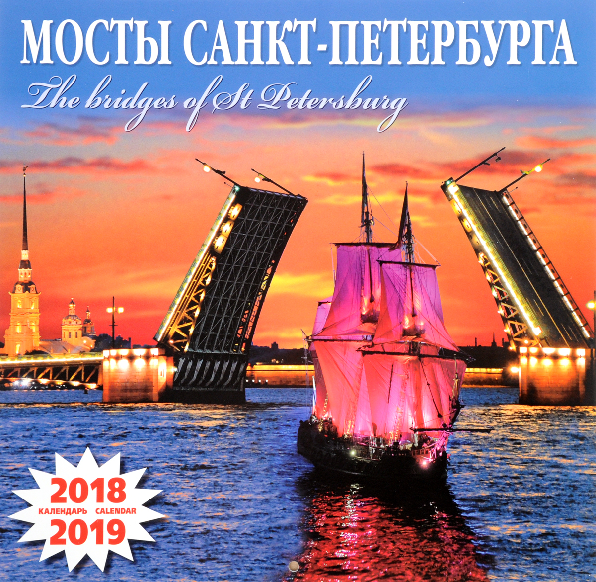 Календарь 2018-2019 (на скрепке). Мосты Санкт-Петербурга / The Bridges of St. Petersburg free shipping cy041 loft vintage style metal painting home pendant lights lamp page 6